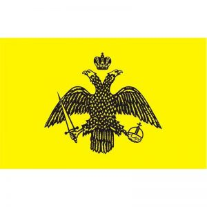 11-0074-1 – 11-0074-2 σημαια βυζαντιου